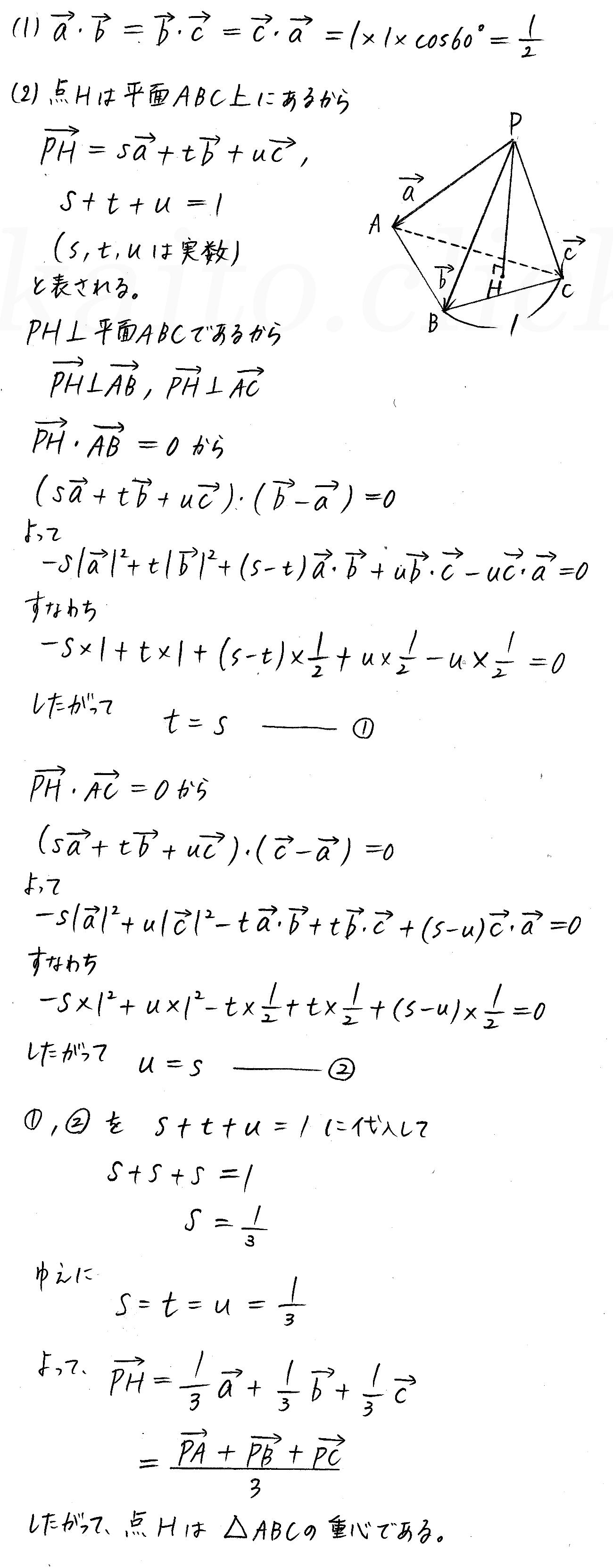 クリアー数学B-126解答