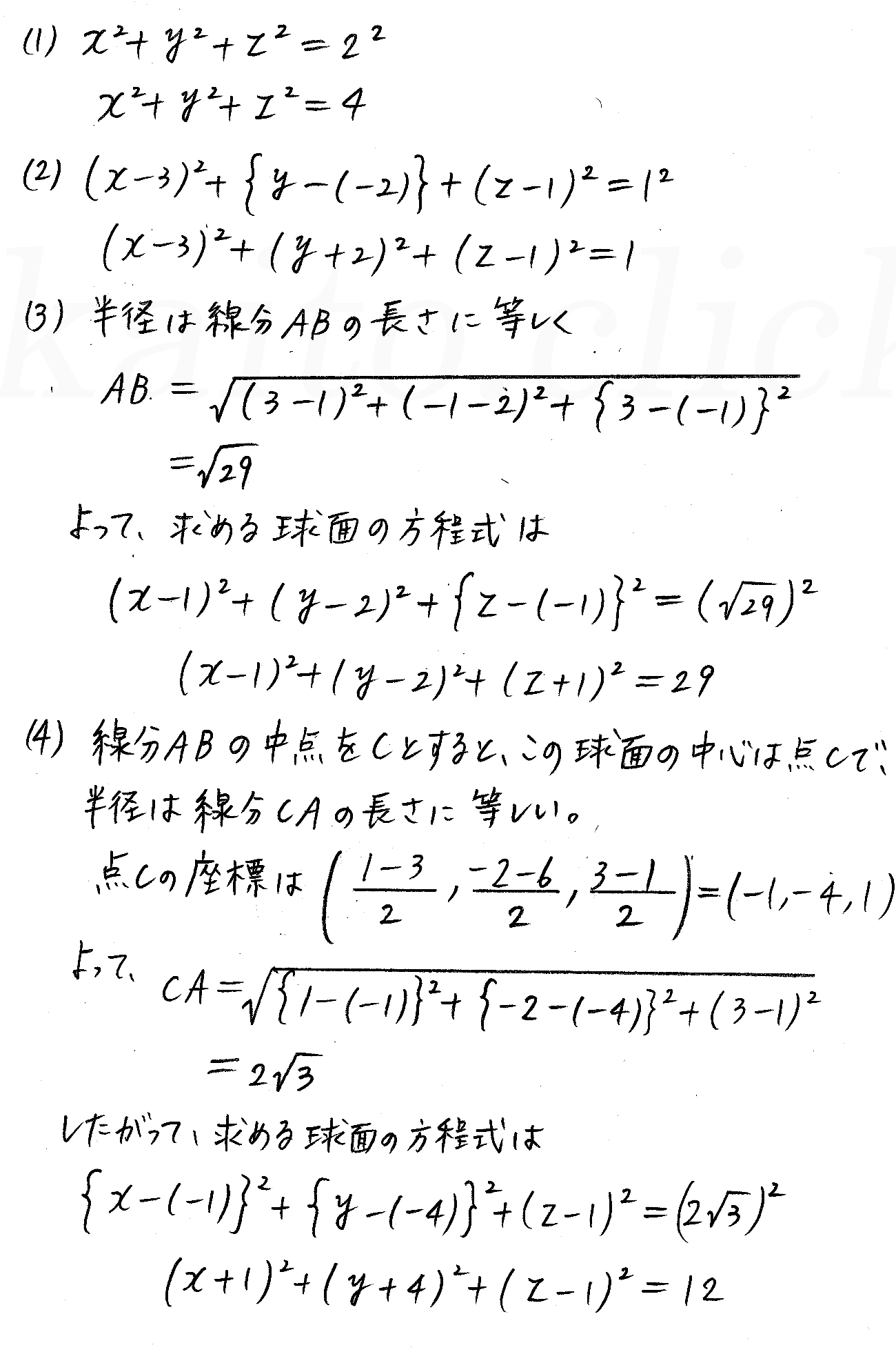 クリアー数学B-129解答
