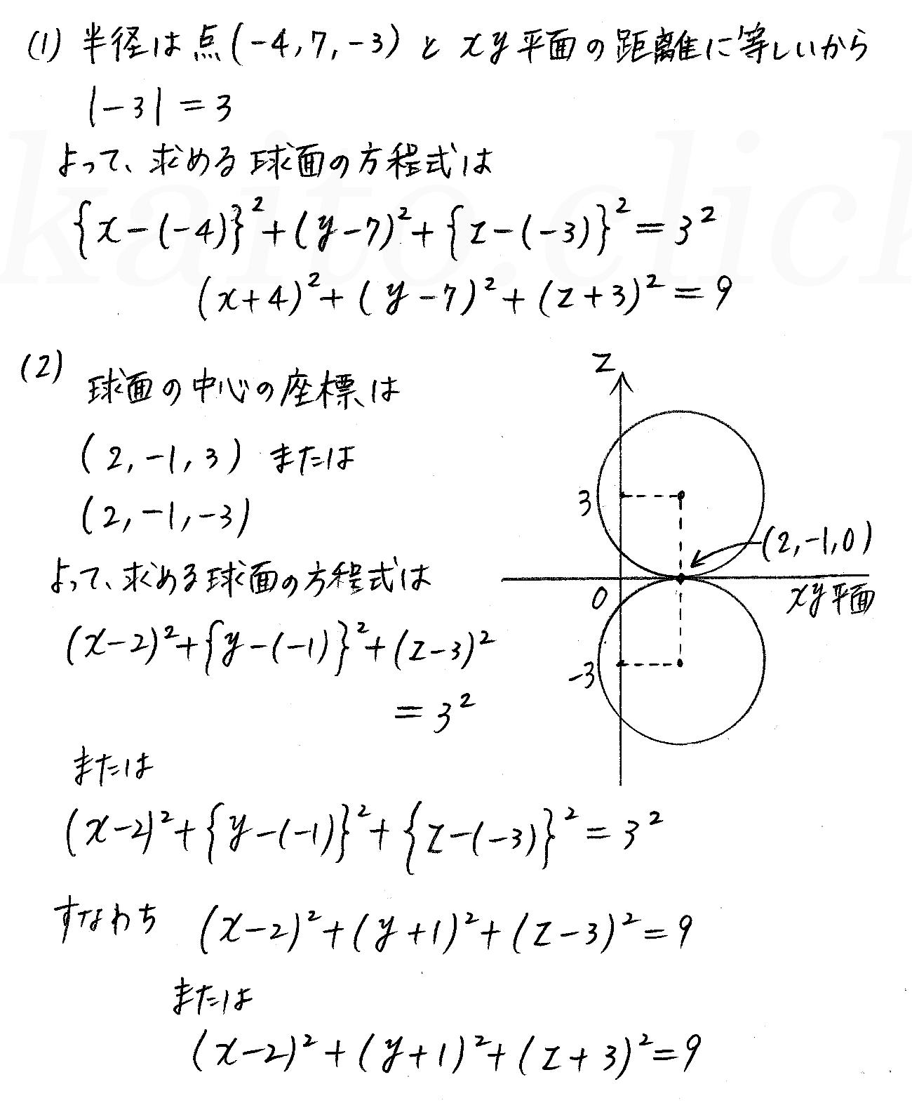 クリアー数学B-130解答