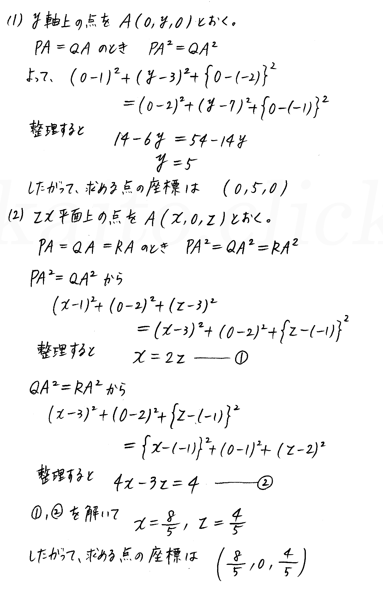 クリアー数学B-132解答