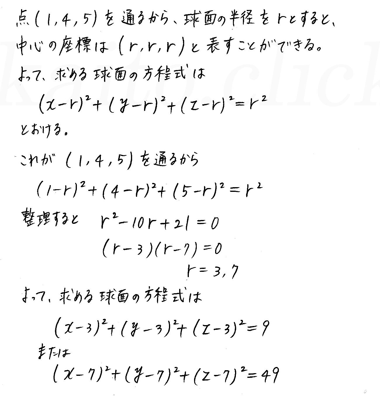 クリアー数学B-135解答