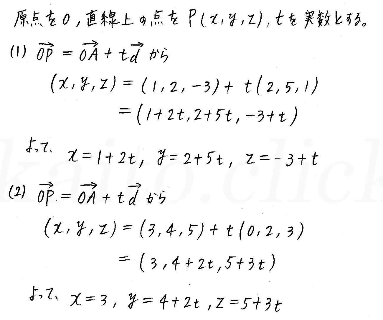 クリアー数学B-138解答