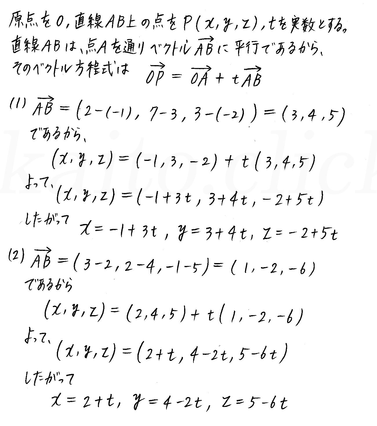 クリアー数学B-139解答