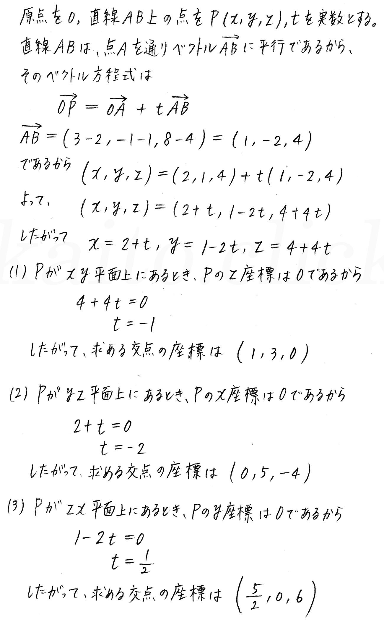 クリアー数学B-140解答