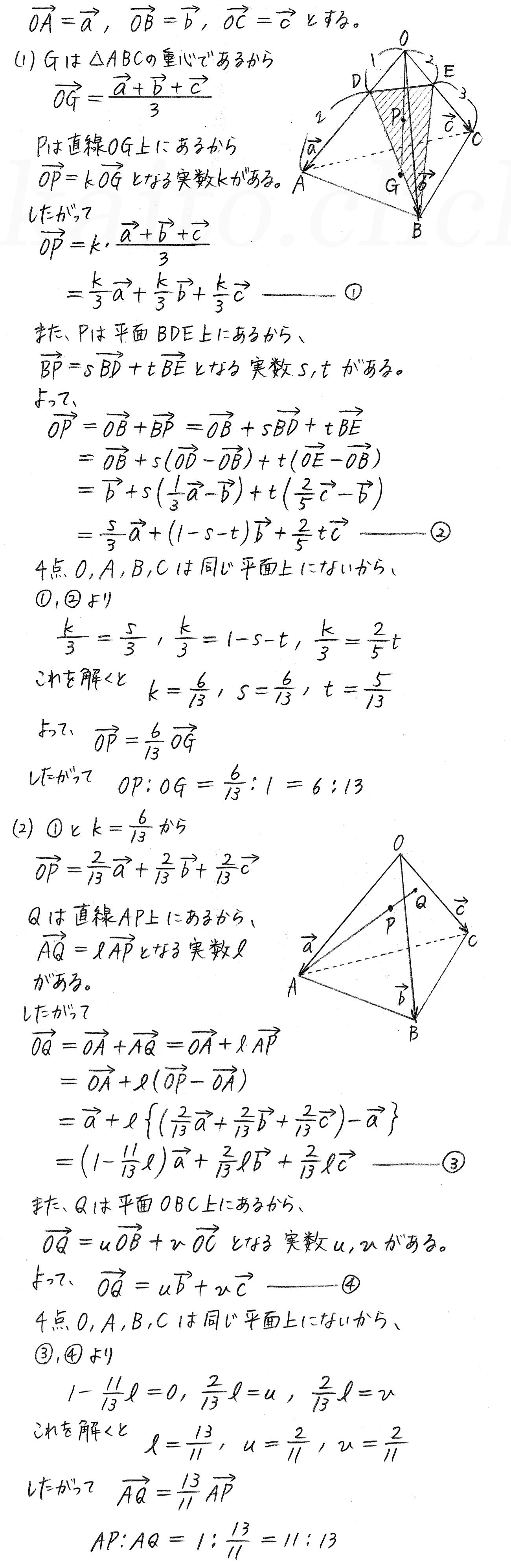 クリアー数学B-143解答