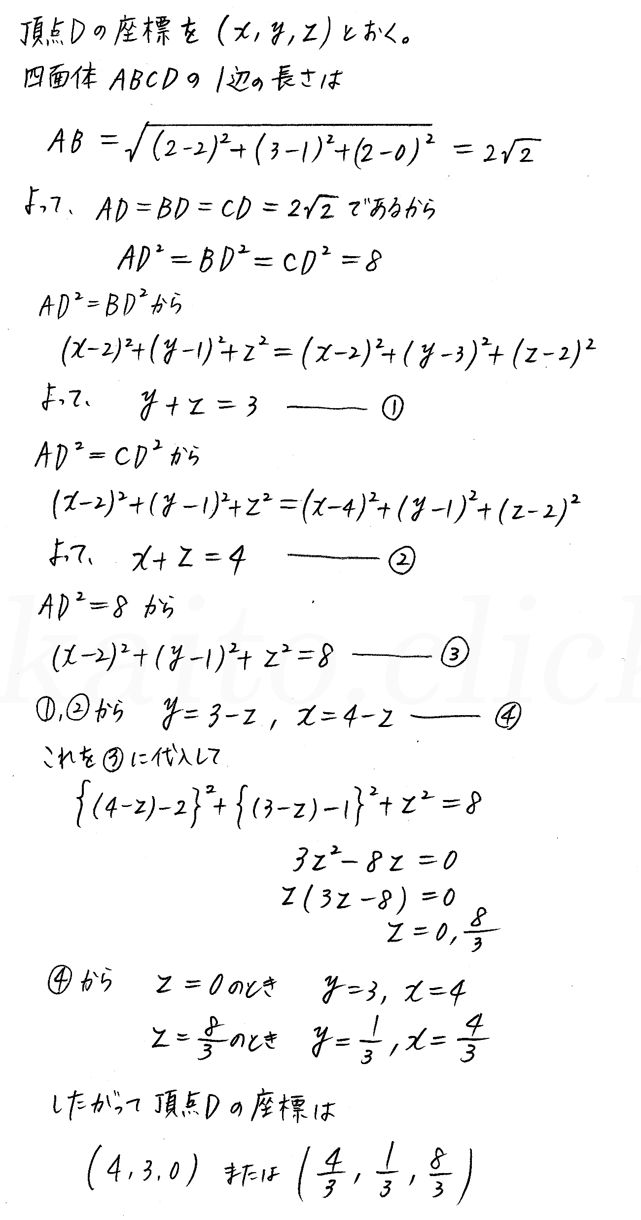 クリアー数学B-145解答