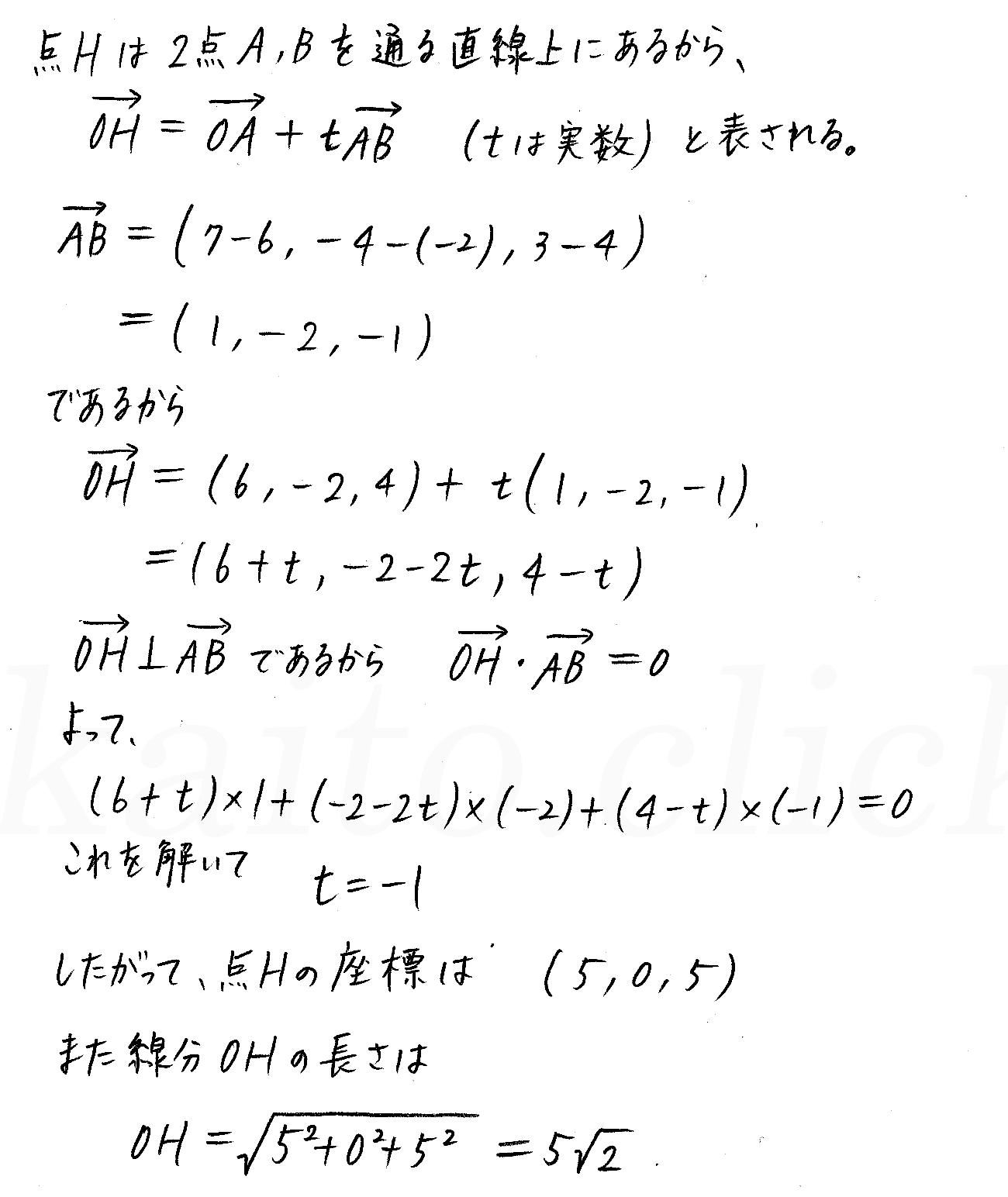 クリアー数学B-146解答