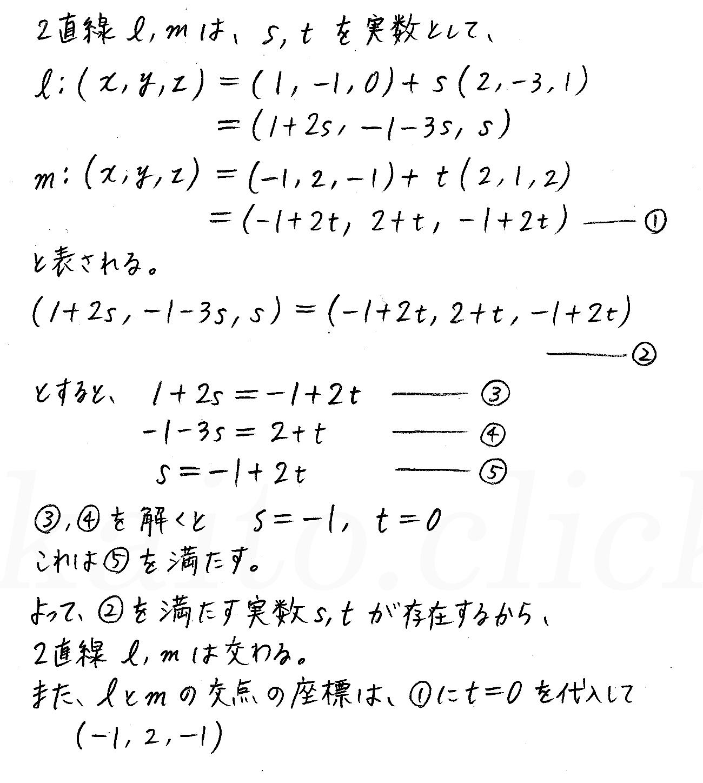 クリアー数学B-147解答