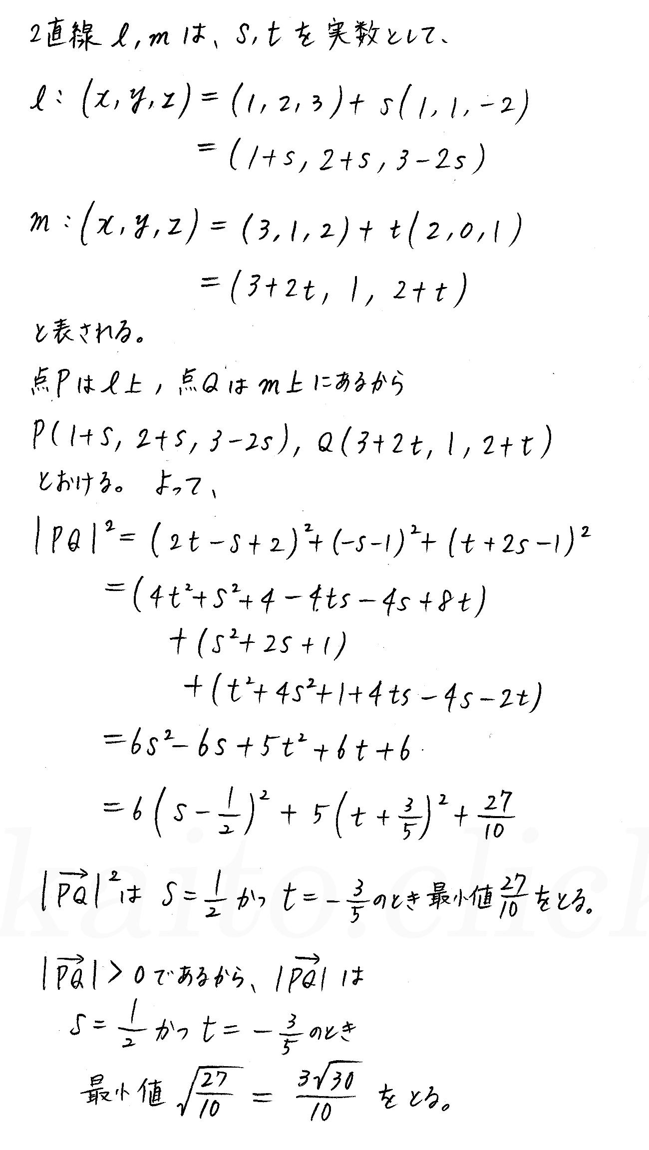 クリアー数学B-148解答