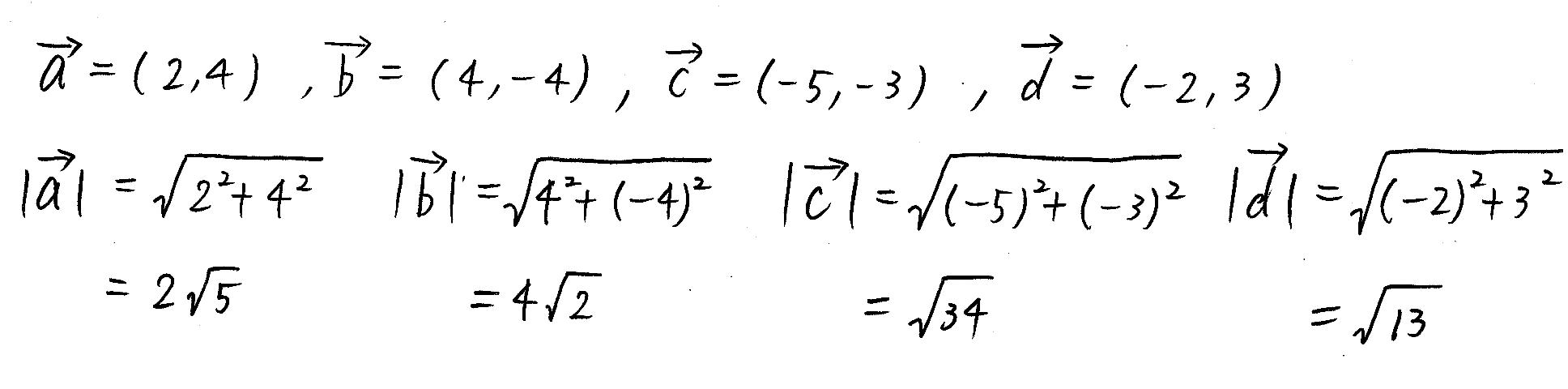 クリアー数学B-15解答