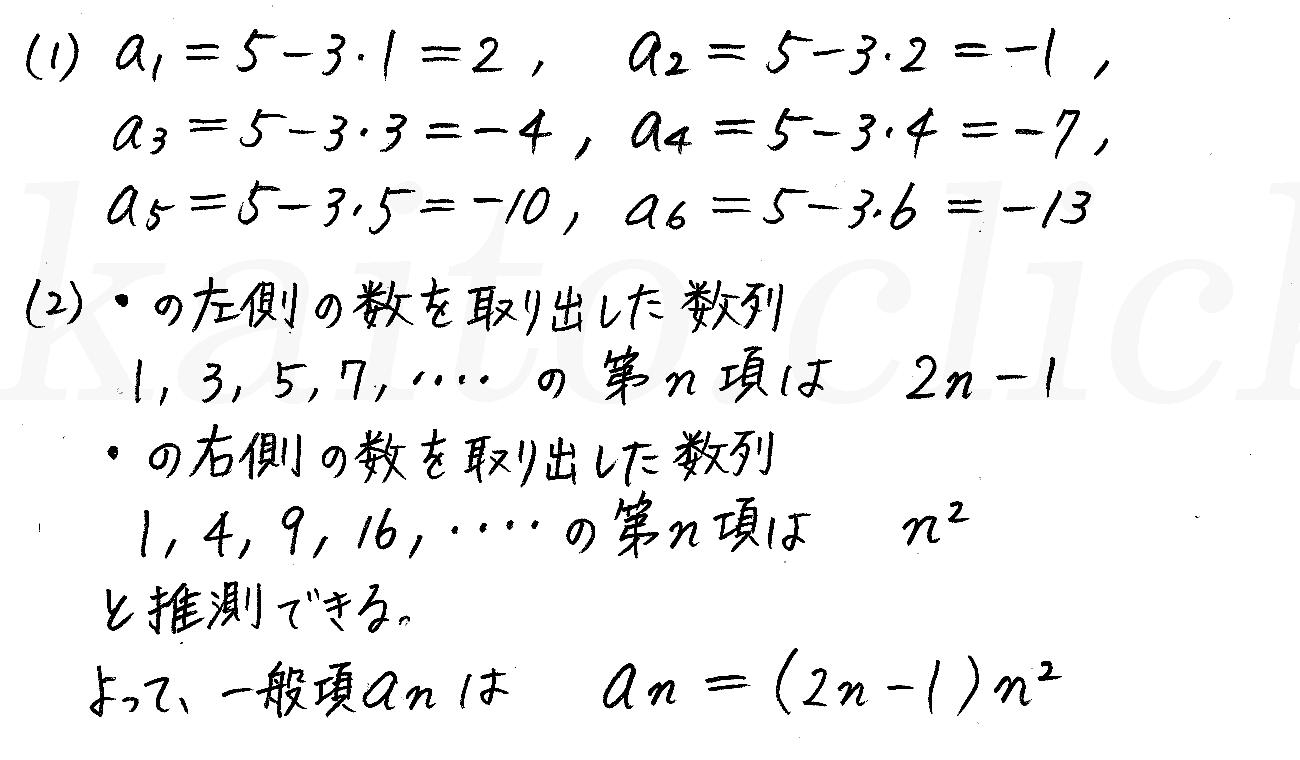 クリアー数学B-152解答