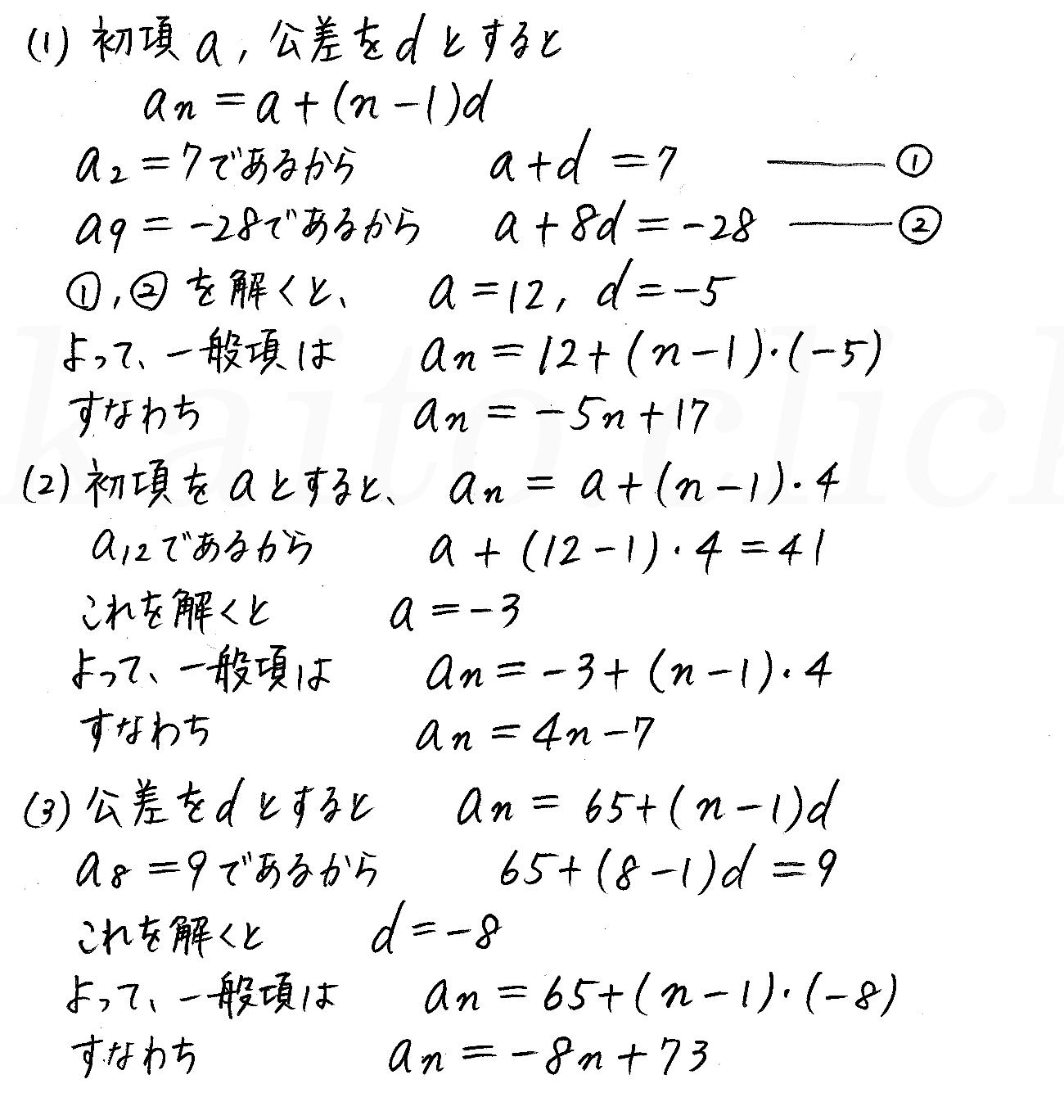 クリアー数学B-156解答