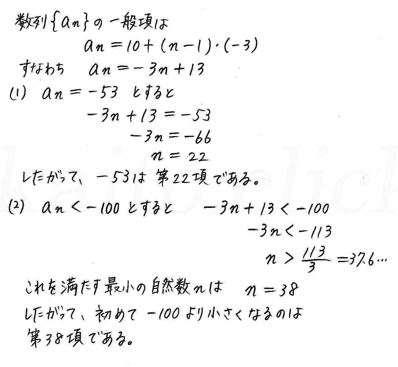 クリアー数学B-159解答
