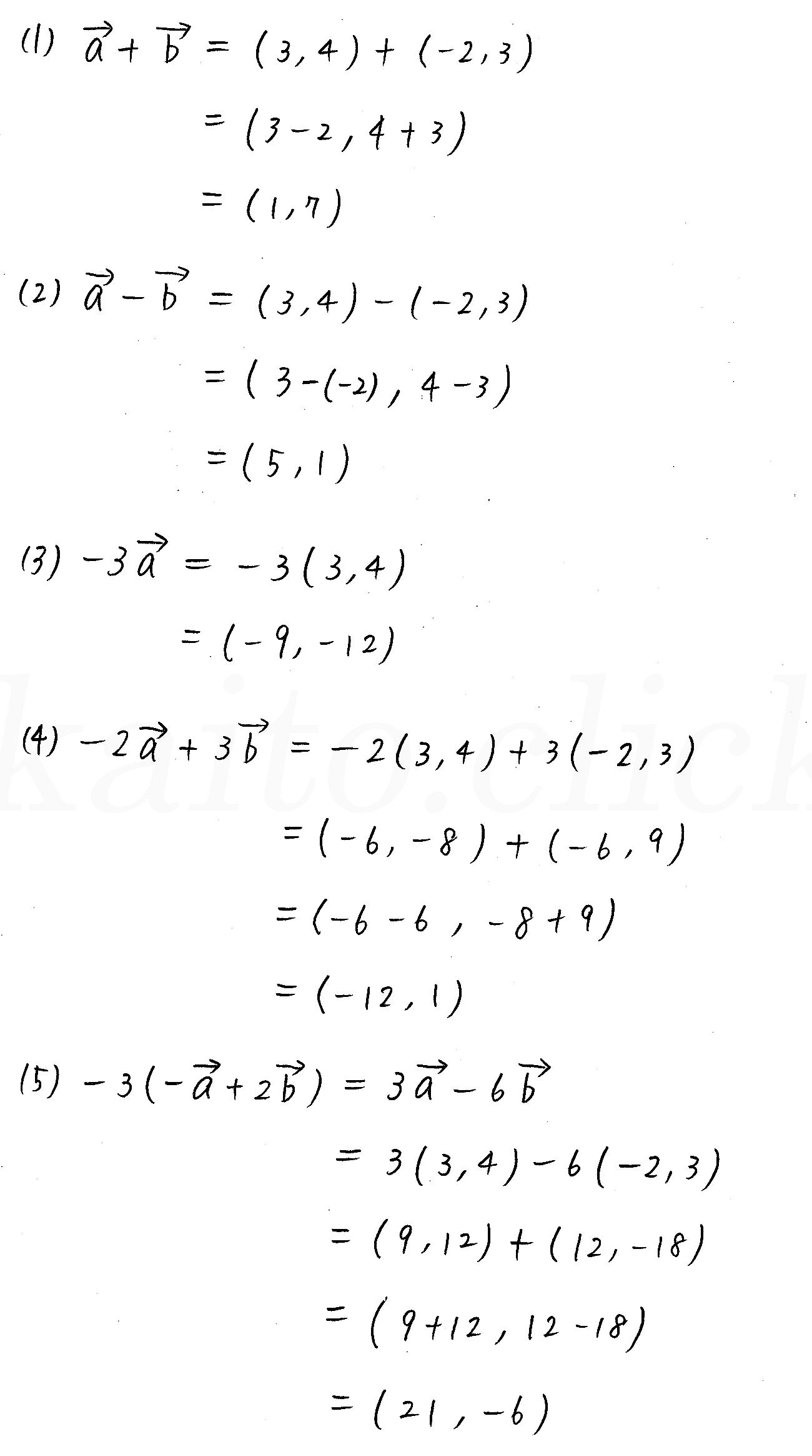 クリアー数学B-16解答