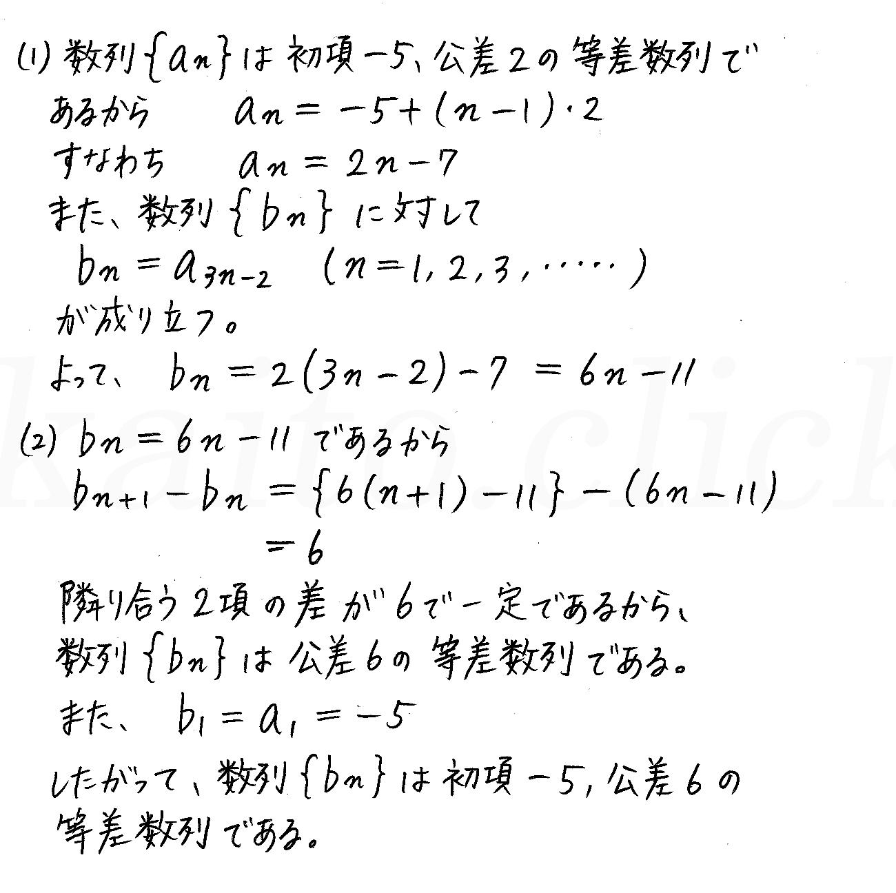 クリアー数学B-161解答