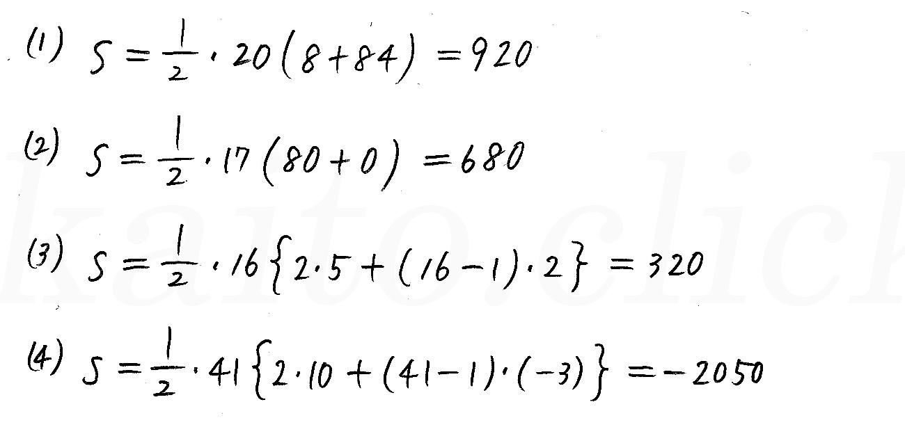 クリアー数学B-165解答