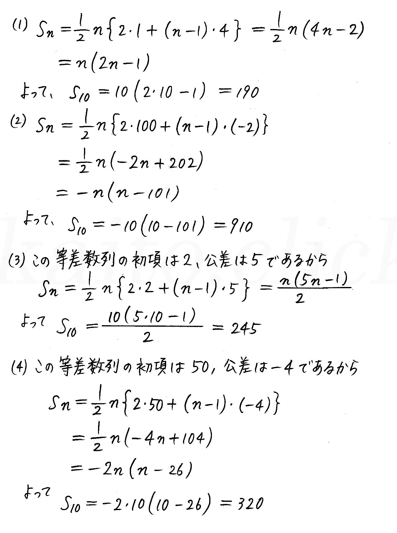 クリアー数学B-166解答