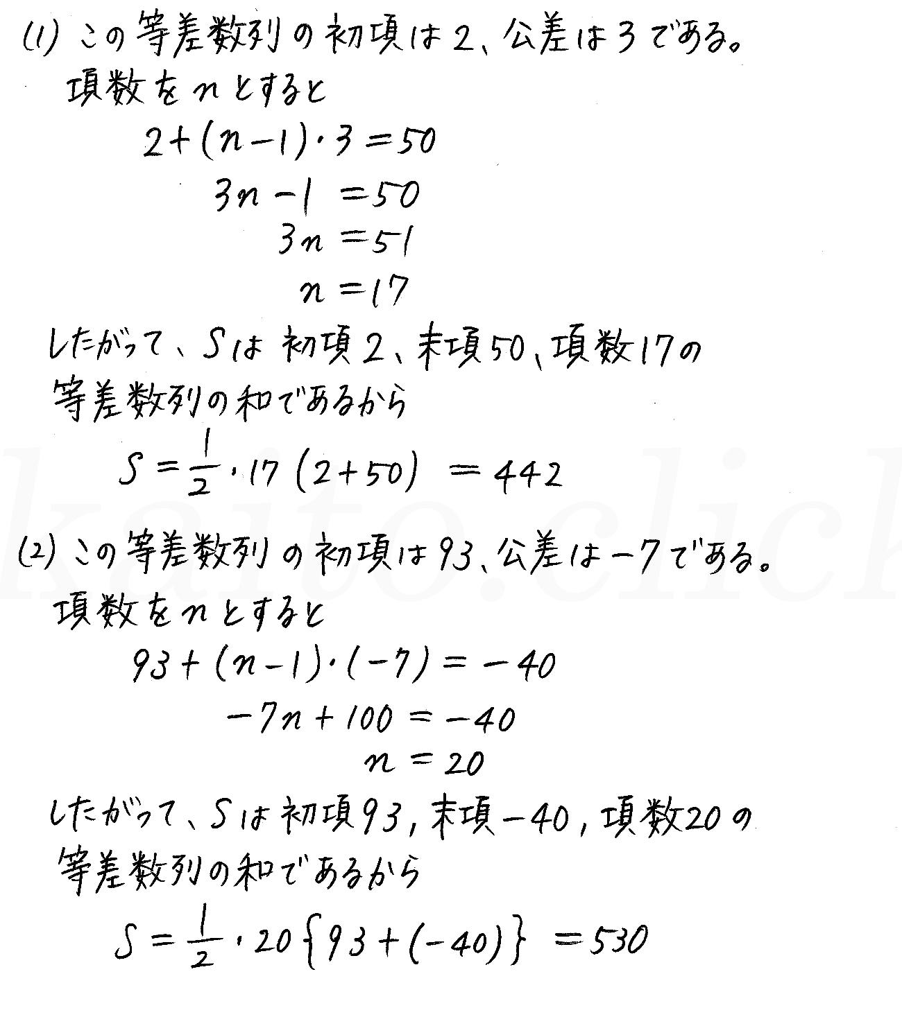 クリアー数学B-167解答