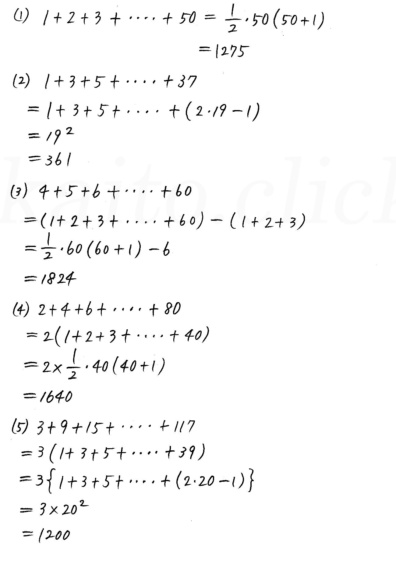 クリアー数学B-168解答