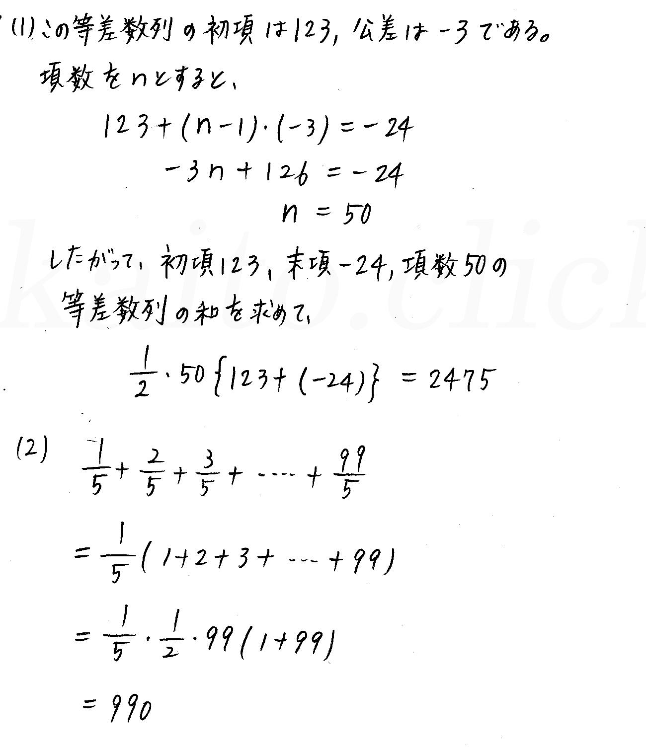 クリアー数学B-169解答