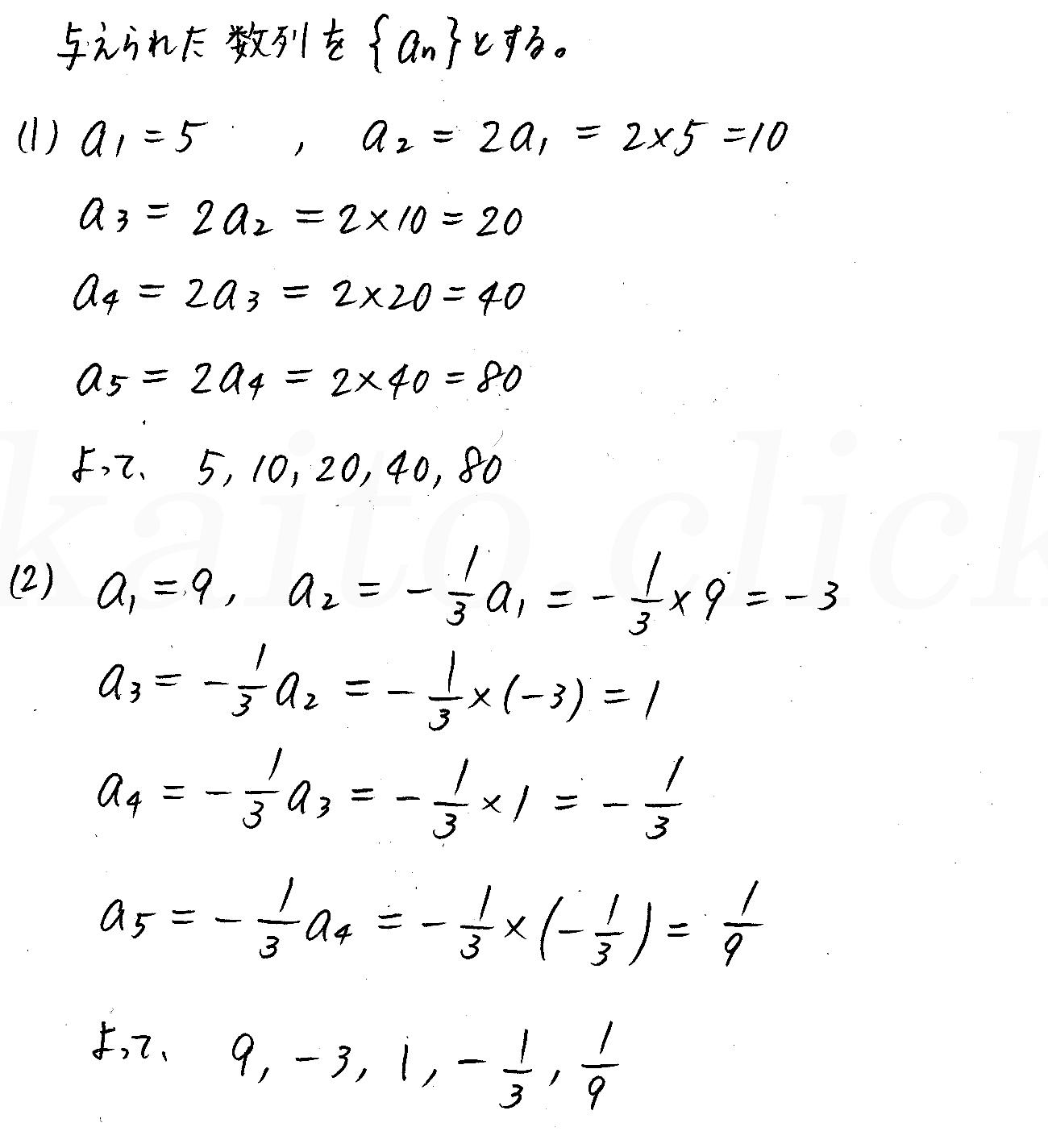 クリアー数学B-177解答