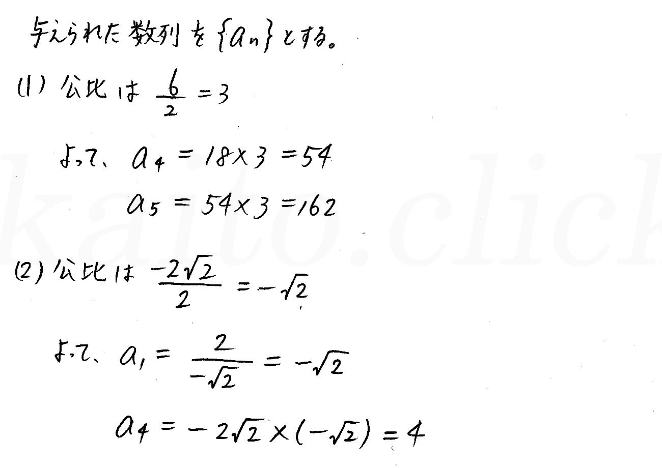 クリアー数学B-178解答