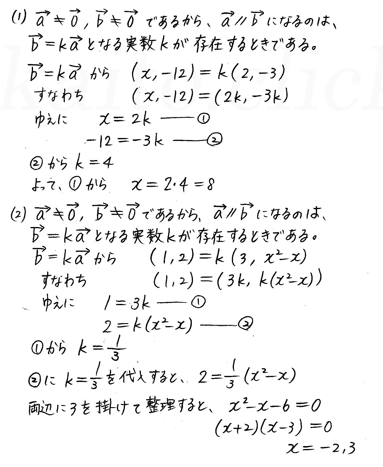 クリアー数学B-18解答
