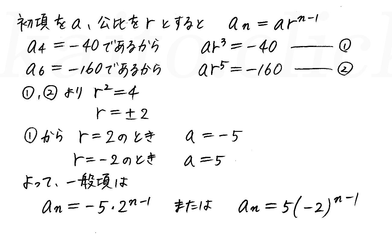 クリアー数学B-180解答