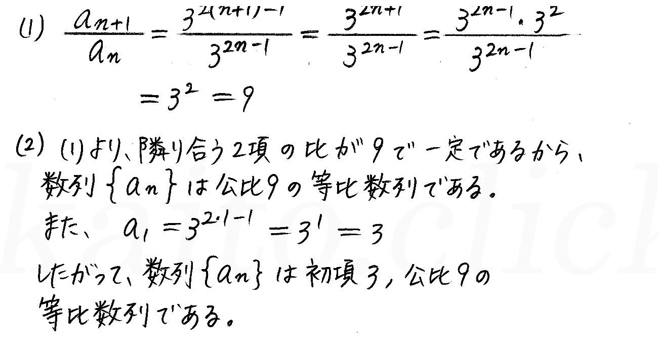 クリアー数学B-186解答