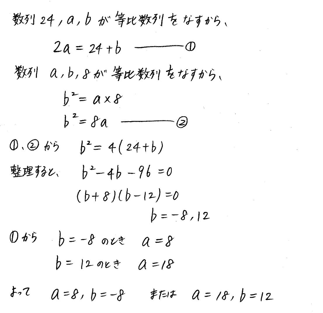 クリアー数学B-187解答