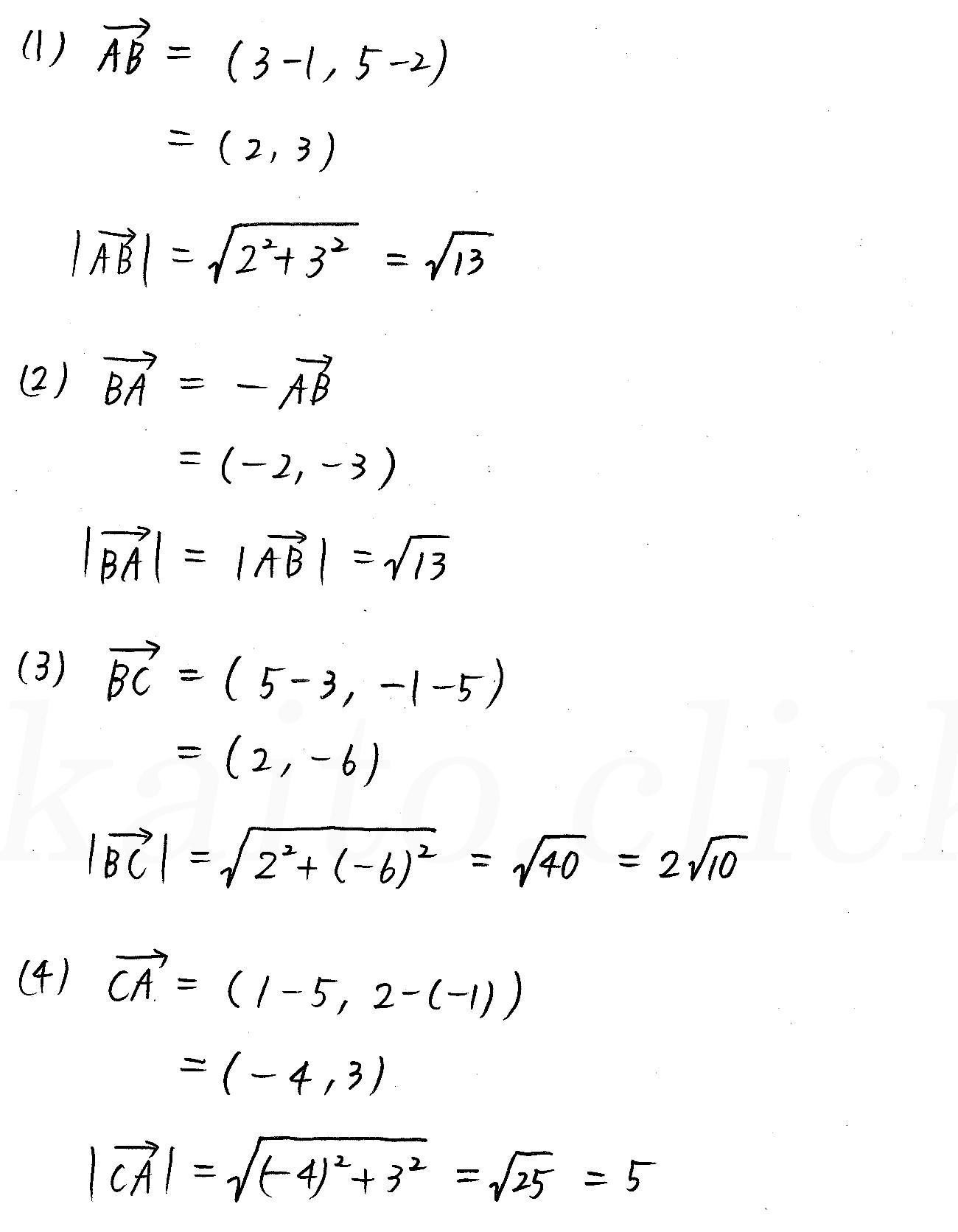 クリアー数学B-19解答