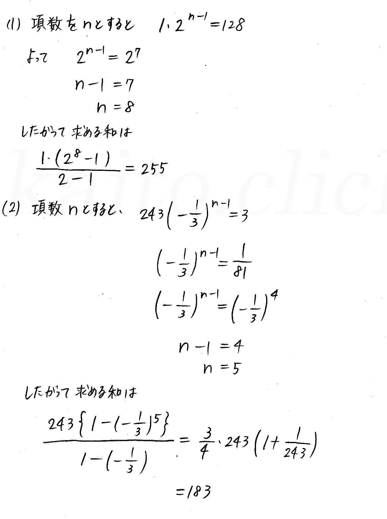 クリアー数学B-192解答