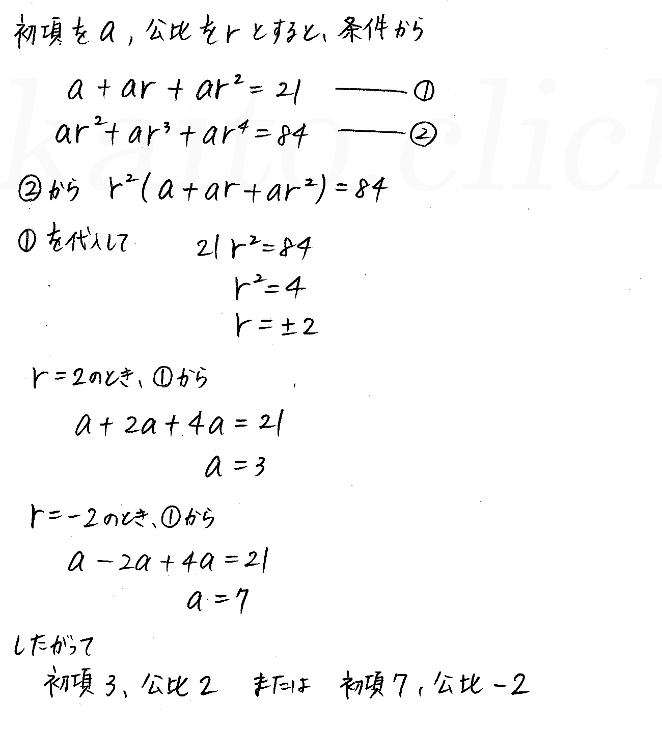 クリアー数学B-195解答