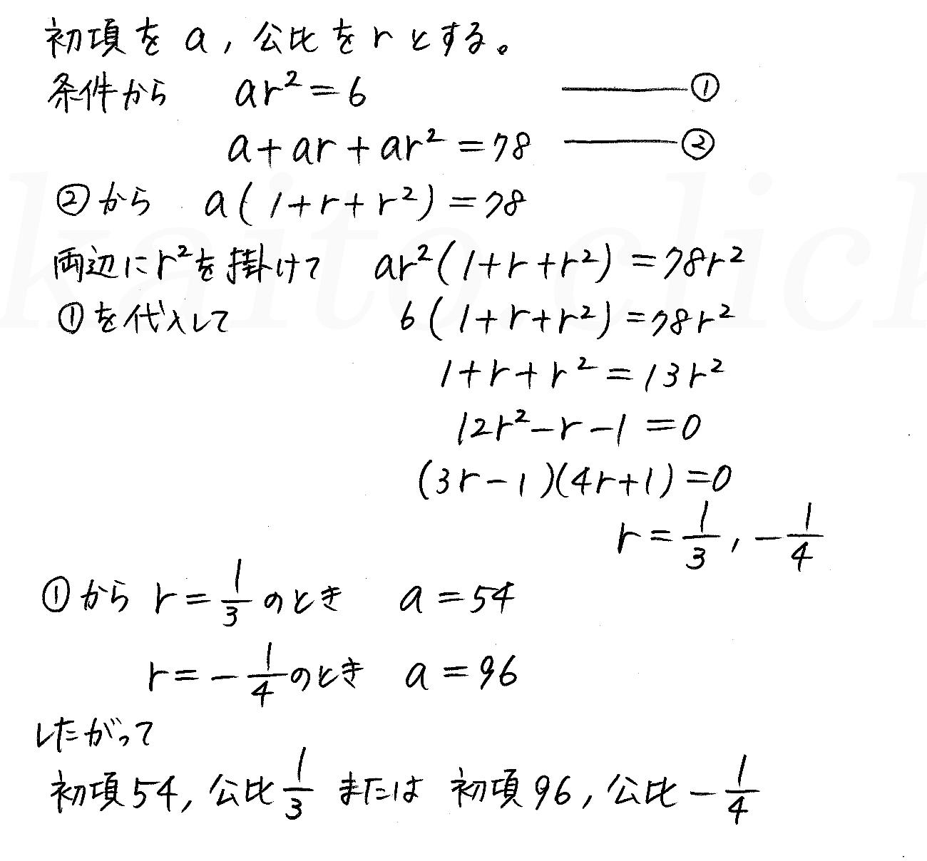 クリアー数学B-196解答
