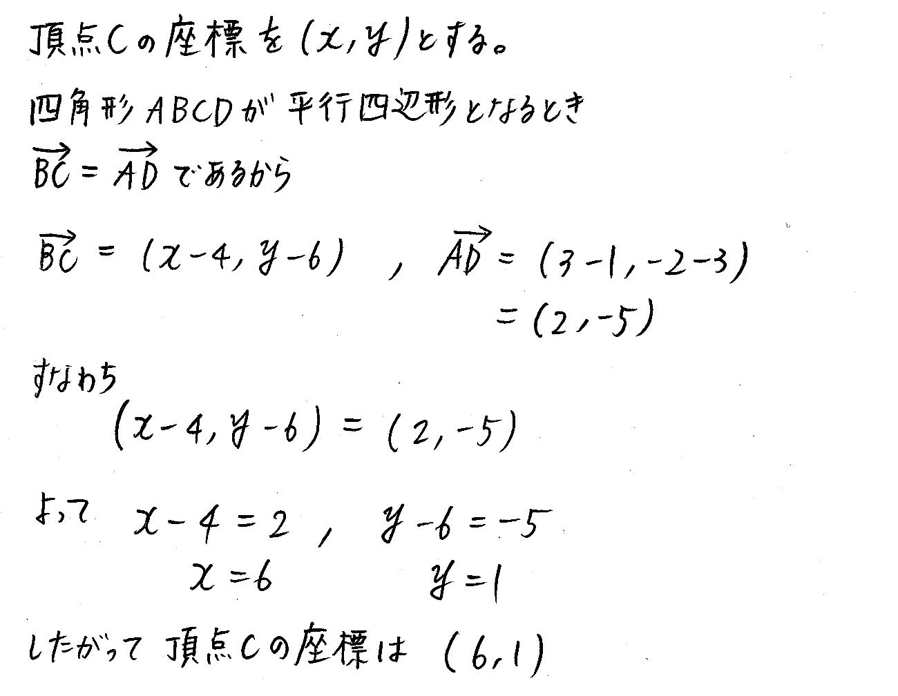 クリアー数学B-20解答