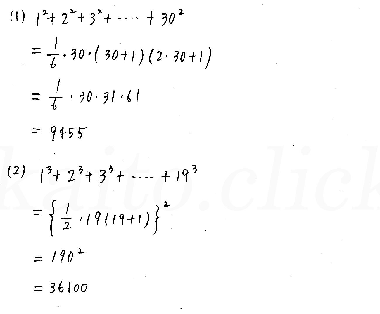 クリアー数学B-200解答