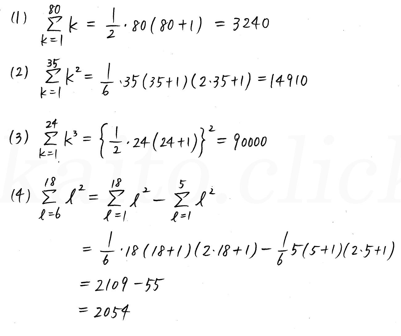 クリアー数学B-204解答