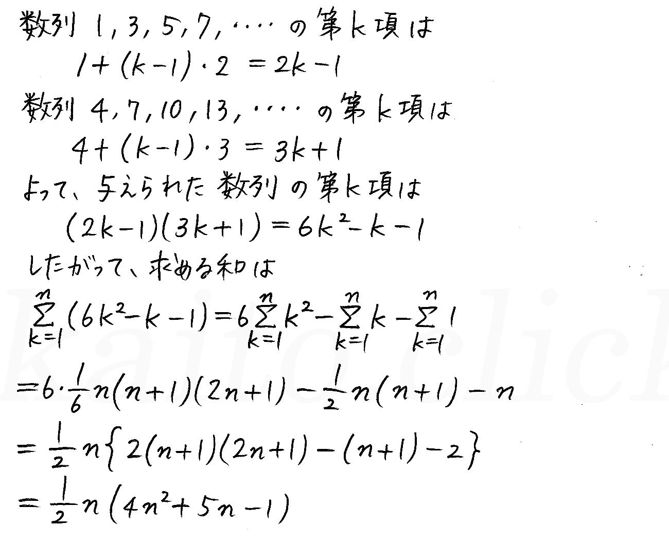 クリアー数学B-207解答