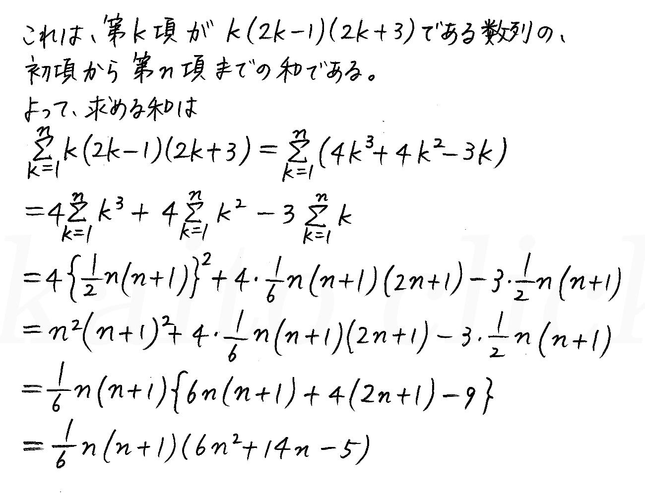 クリアー数学B-208解答