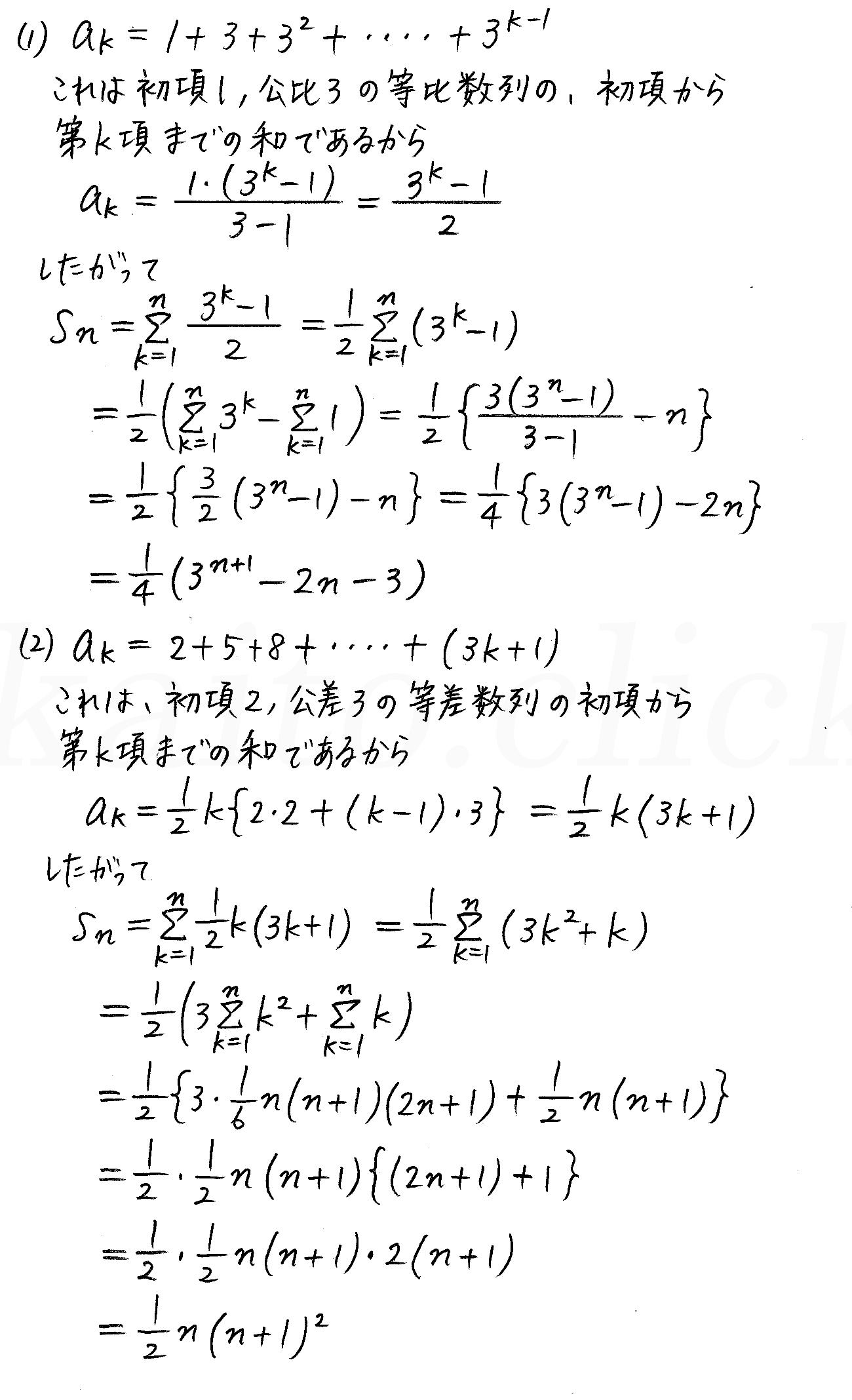 クリアー数学B-209解答