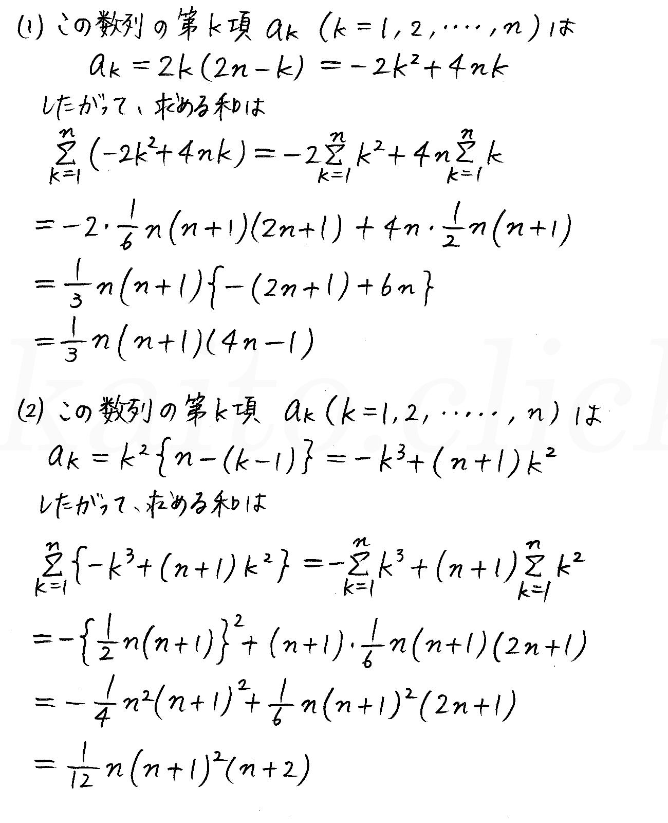 クリアー数学B-210解答