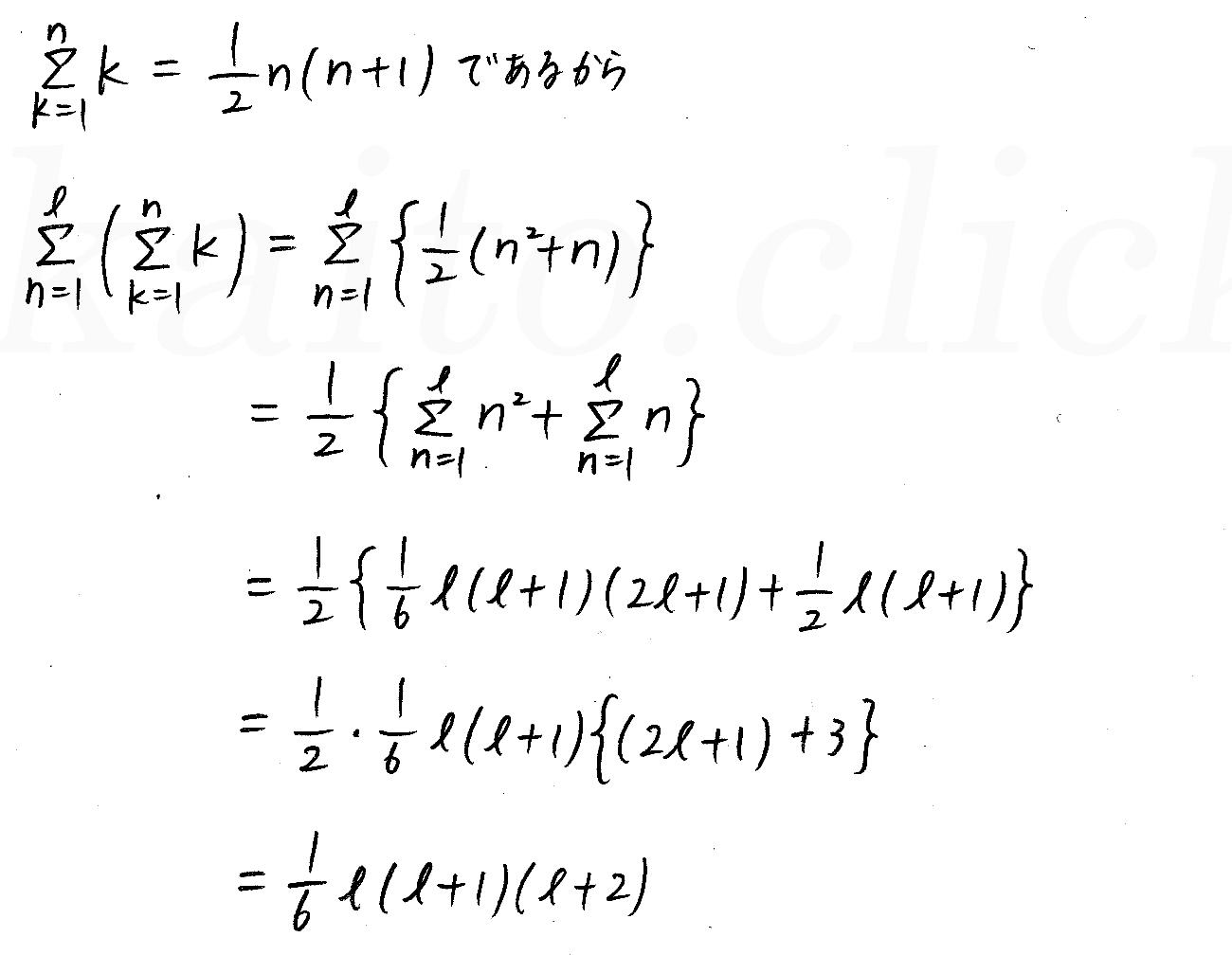 クリアー数学B-211解答