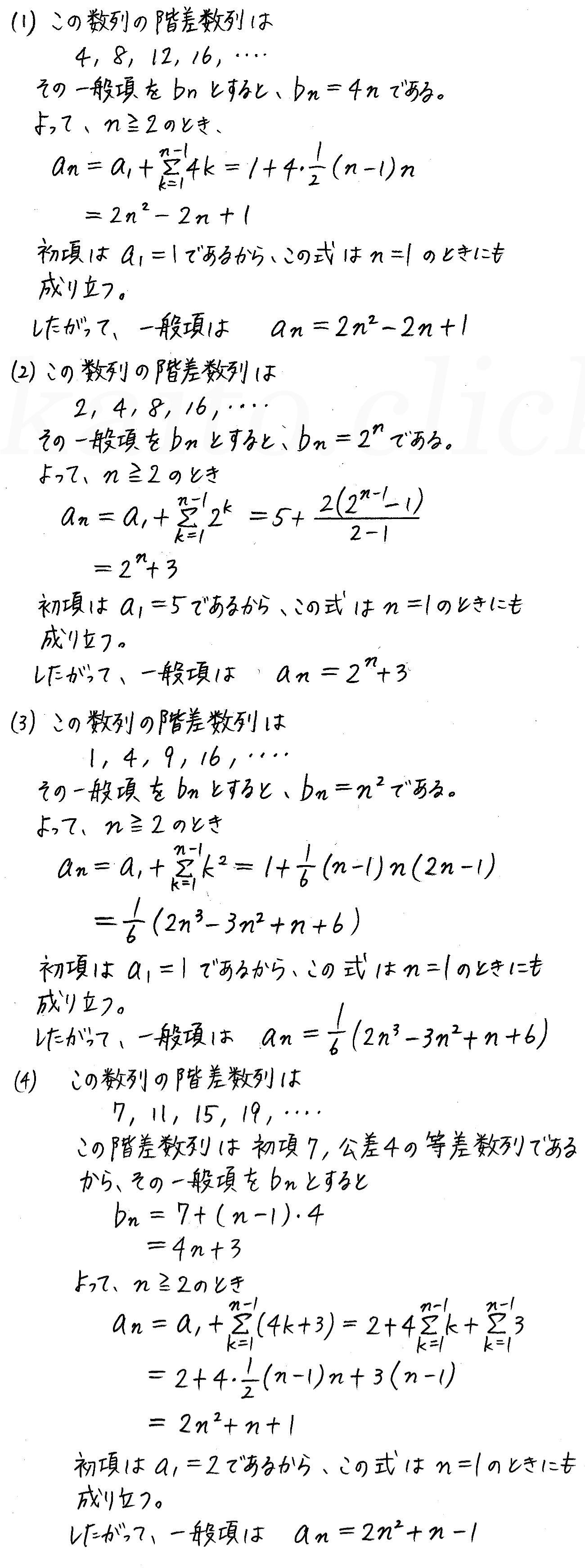 クリアー数学B-212解答