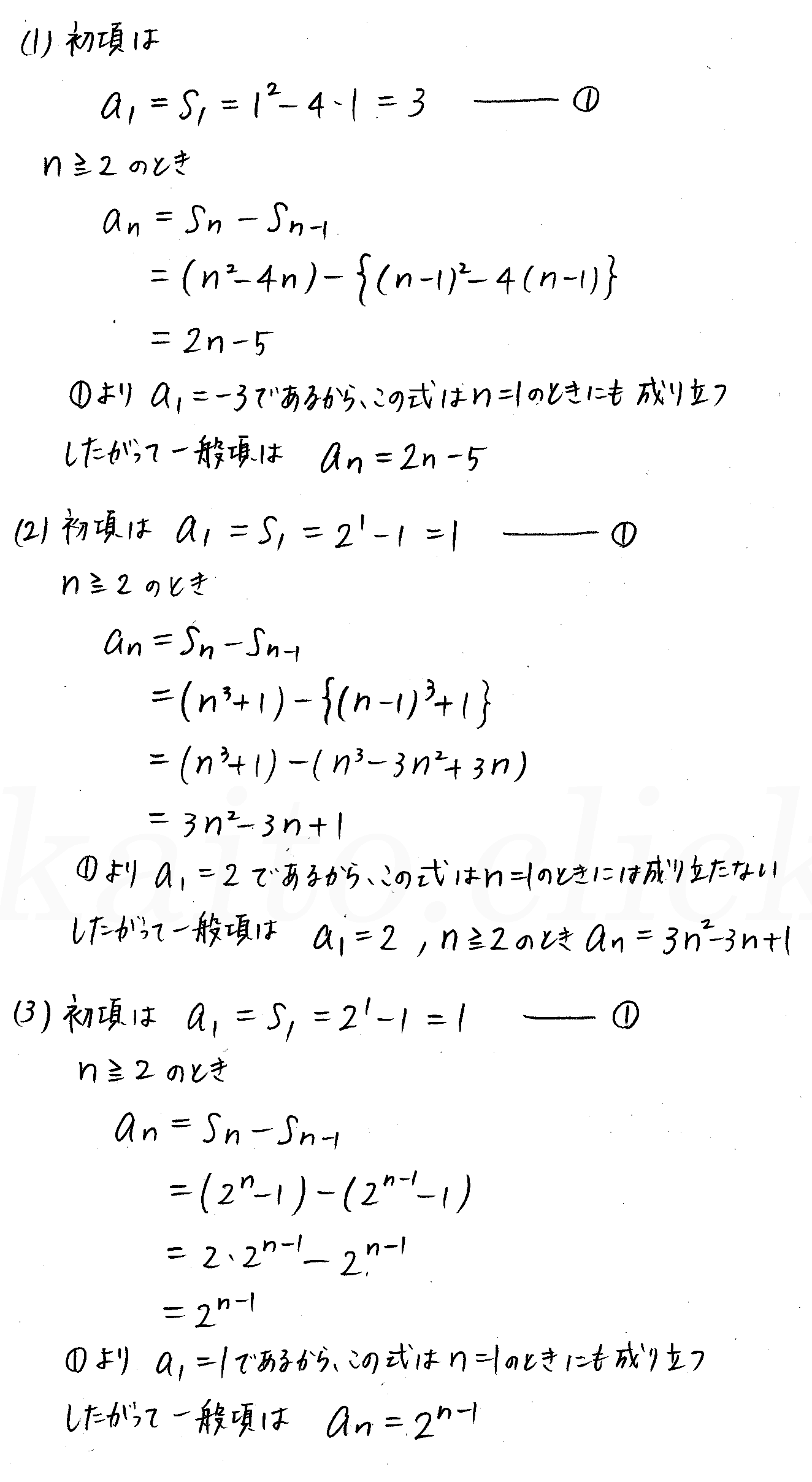 クリアー数学B-213解答