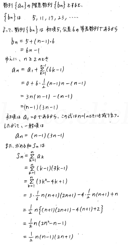 クリアー数学B-214解答
