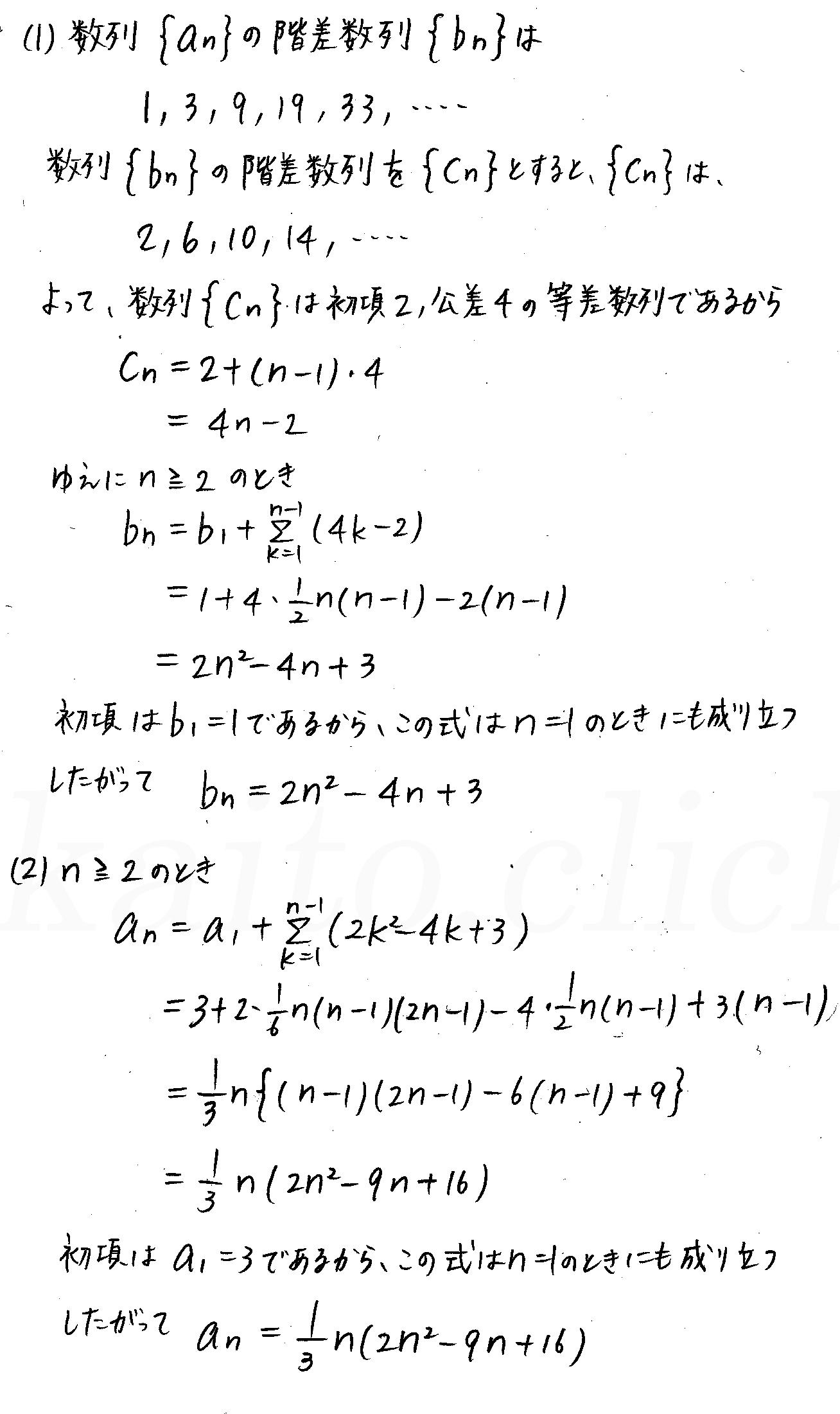 クリアー数学B-215解答