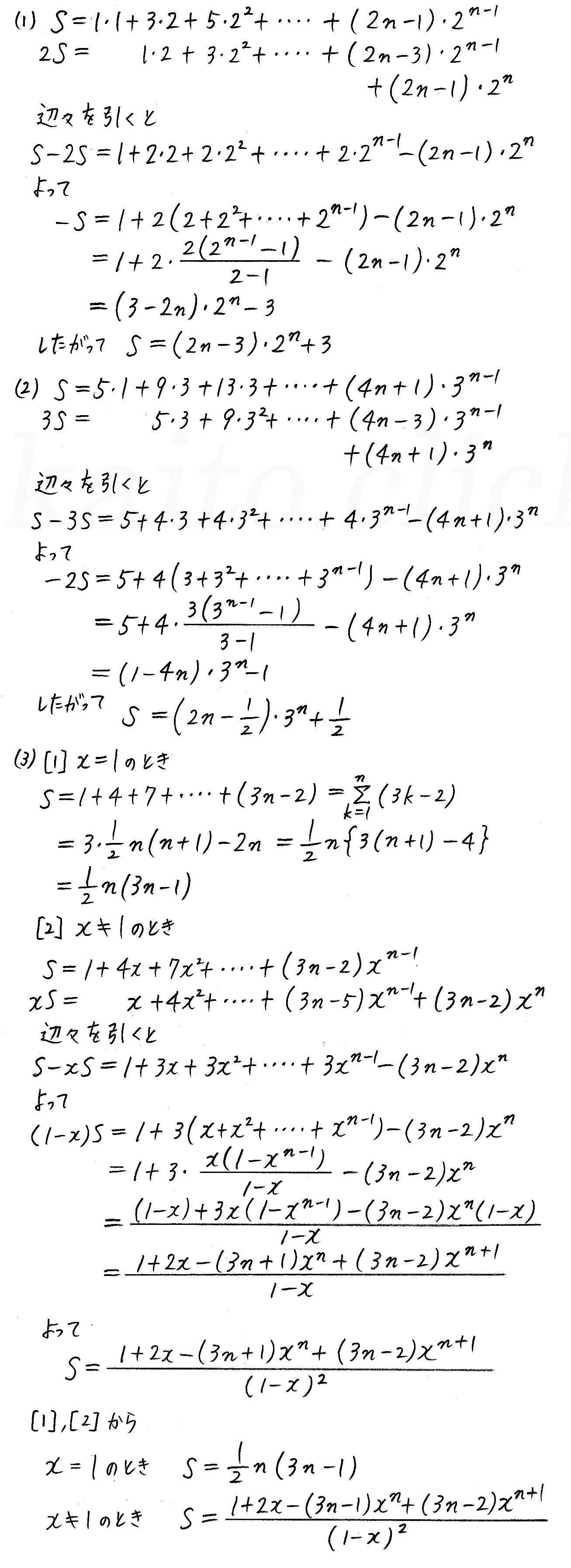 クリアー数学B-218解答