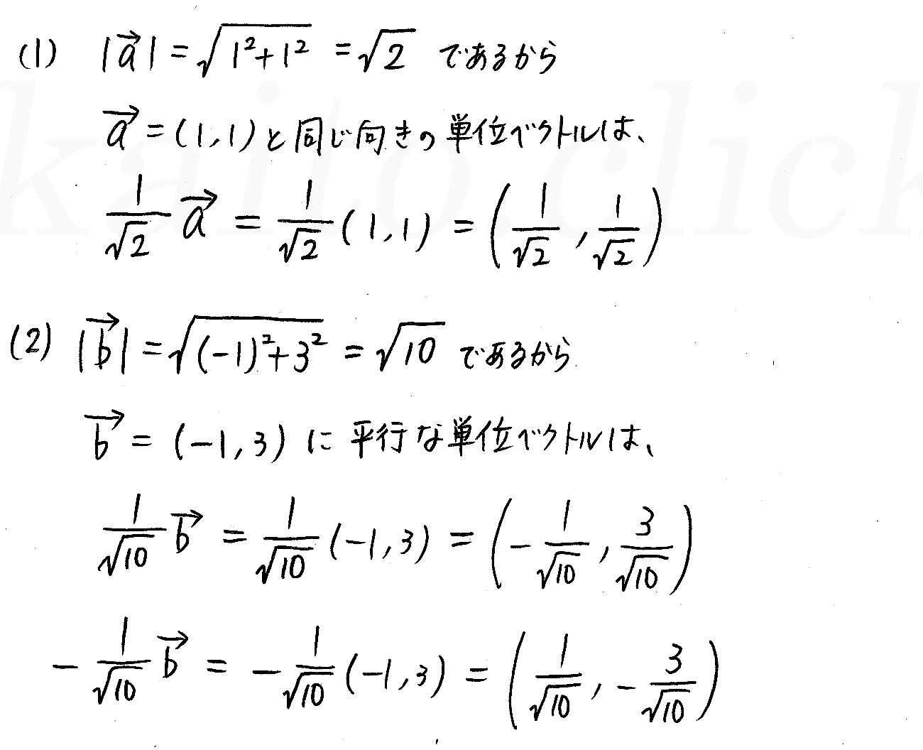 クリアー数学B-22解答
