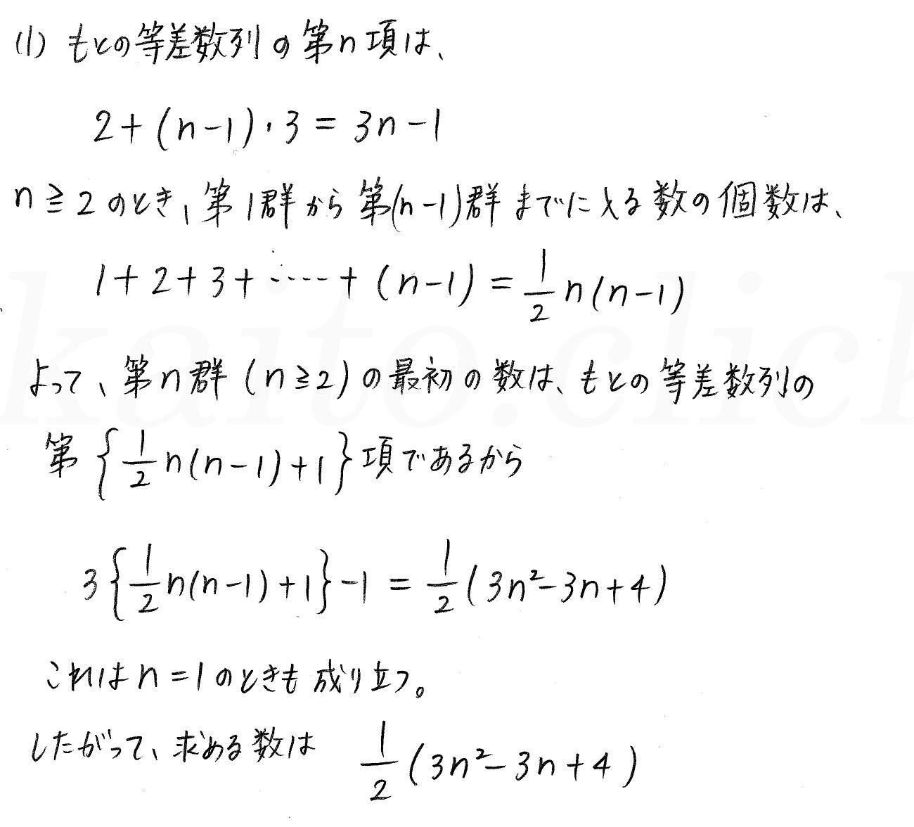 クリアー数学B-220解答