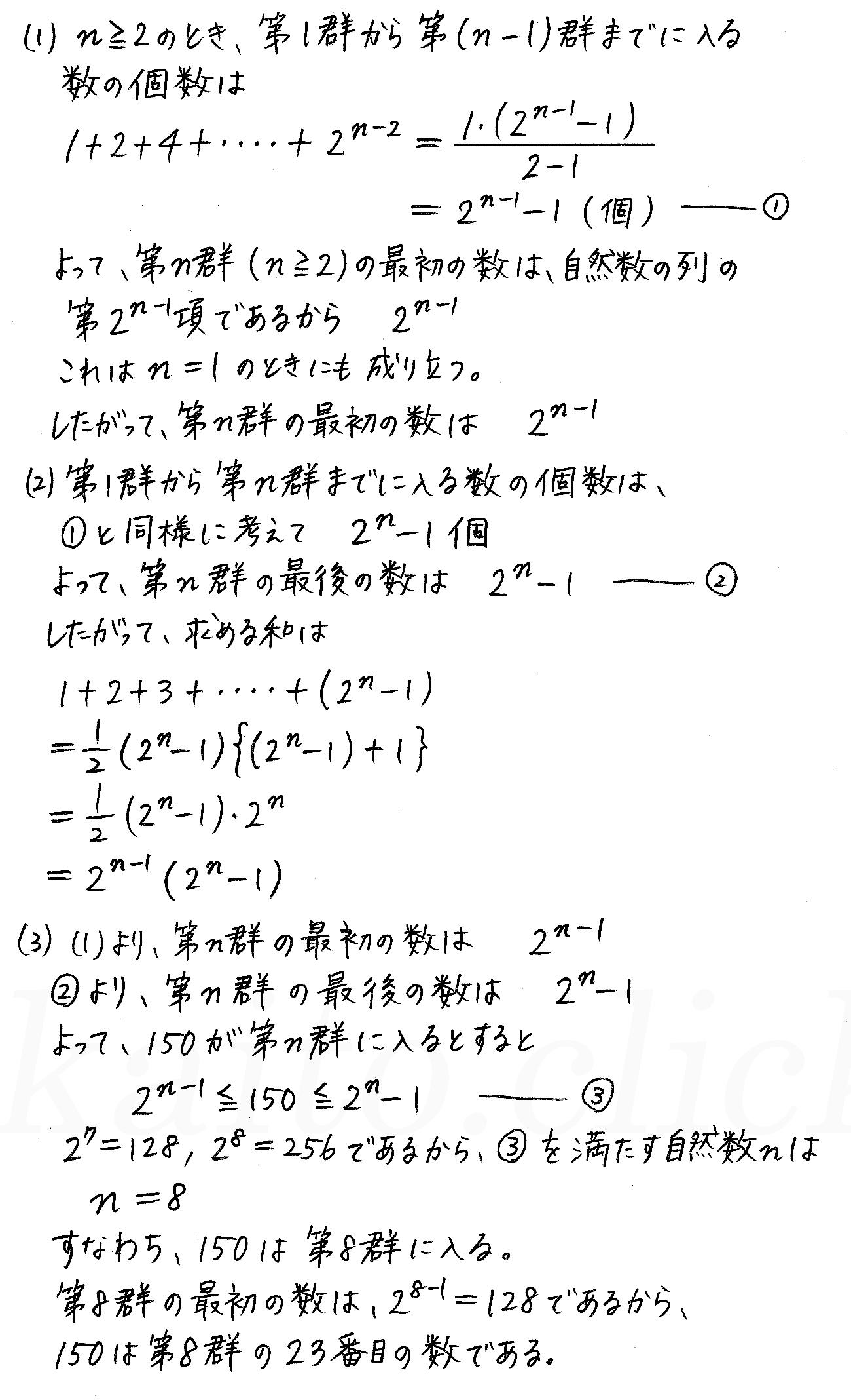 クリアー数学B-221解答